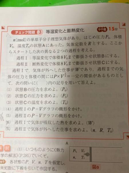 (7)がわかりません 3/2Rn(T1-T0)=-9/8nRT0 の右辺はどう求めたのか教えて欲しいです