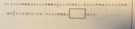 この問題を B…① A…(○の1/2+575)×3/4-25 という式で解きたいのですが、解答の900円になりません 詳しい解説を、中学受験をする小学6年生に分かるようによろしくお願い致します
