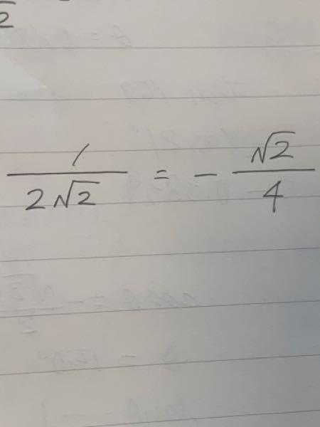 数学の有理化について これってどうやったらこうなるんですか? 答えていただけると嬉しいです ♀️