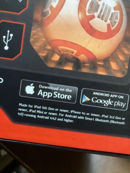 私はBB-8のsphero、スマホで操作できるという https://store.shopping.yahoo.co.jp/worldfigure/137071117.html を購入したのですが、 対応アプリが見つかりません。そのアプリのリンク https://itunes.apple.com/nz/app/bb-8-app-enabled-droid-powered/id1032845453?mt=8 を押しても、 Appを入手不可能、現在お住まいの国または地域ではご利用できません と表示され、もはやアプリを見ることが出来ないです。 もう古いから消されたのでしょうか? 因みにiPhone8第2世代です。 iPhoneのアプリストアでもダウンロードできるはずなのですが… どなたか教えてください!