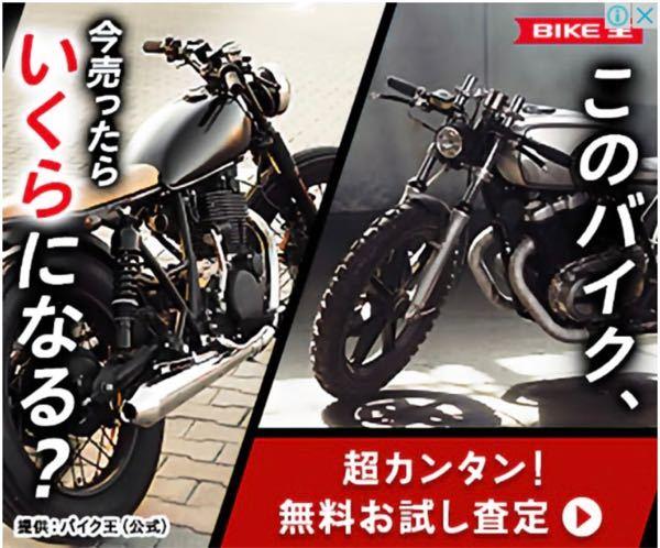 バイク王の広告にあるこの2台のバイクの車種を教えてください。 よろしくお願いします。