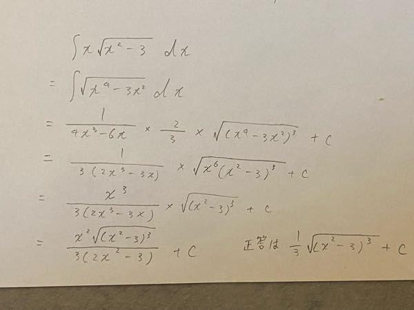 次の解答はどこがおかしいのでしょうか。本来は置換の問題なのですが‥ 積分の勉強を始めたのは一週間前なので簡潔にお願いします。