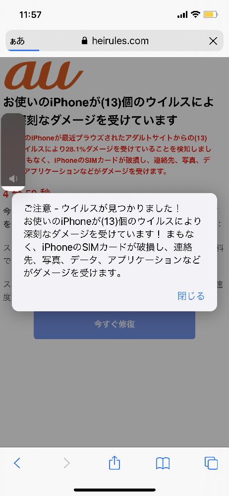 この画面の前に「AppleiPhoneがハッキングされました!○○分以内にアプリをインストールしてください! 」みたいな画面が出て、アプリをインストールしてしまったのですが(今は消しました)どうすればいいでしょうか?