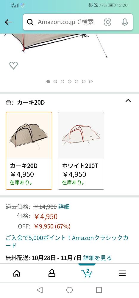 Amazonの【chengdushiqingbaijiangqudianneirewujinjingyingbu】という販売元について質問です。 AmazonでSoomloom 広域2を買おうと思ってみていたら販売元【chengdushiqingbaijiangqudianneirewujinjingyingbu】が67%オフで販売しています。 本当に届くのか、粗悪品が届くんじゃないかとGoogleで検索しましたが販売元の口コミ等が見つかりませんでした。 過去にこちらの販売元から購入した方はいらっしゃいますか? きちんとした商品が届きましたか? ショップの対応はいかがでしたか? なるべく安く買いたいので5千円以下で買えるならかなり魅力的です。 でも上記のような心配があるので質問させていただきました。 ご回答お待ちしております。