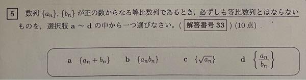 等比数列の問題です。数列{an},{bn}が正の数からなる等比数列であるとき、必ずしも等比数列とはならないものを選ぶ問題なのですが証明の仕方を教えてください!