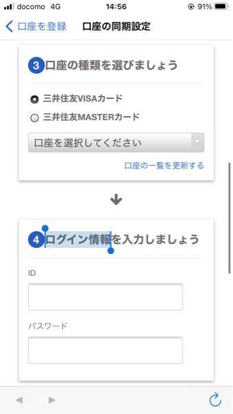 freeeのこの④ログイン情報って何ですか? IDだとかパスワードとかいきなり説明もなしに聞かれても意味が分からないのですが。 三井住友カードにIDなんてないですよね。