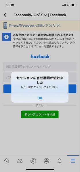 Facebookのアカウント消去したいのですが、もう一度ログイン必要ですか?
