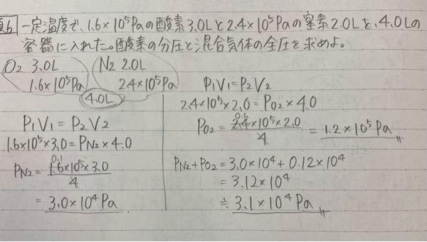 混合気体の全圧分圧の問題です。 全圧の答えが2.4×10 ^5になるはずなのですが、どこが間違っているか教えてください。