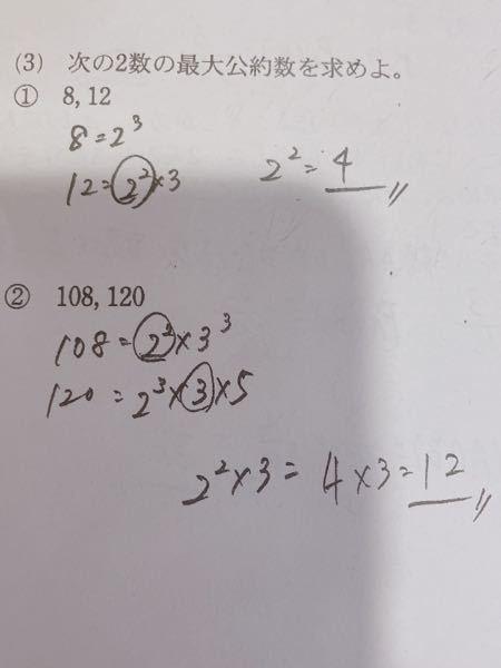 至急、お願いします。 最大公約数の求め方が分かりません。 なぜ、丸で囲んである数字がかけられて答えが出るのでしょうか?