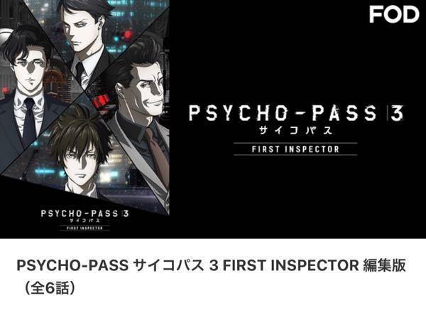 PSYCHO-PASSについてです これって劇場版と全く同じですか?