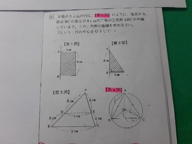 6番(使う図形は第四です)の解法と回答をお願いします。