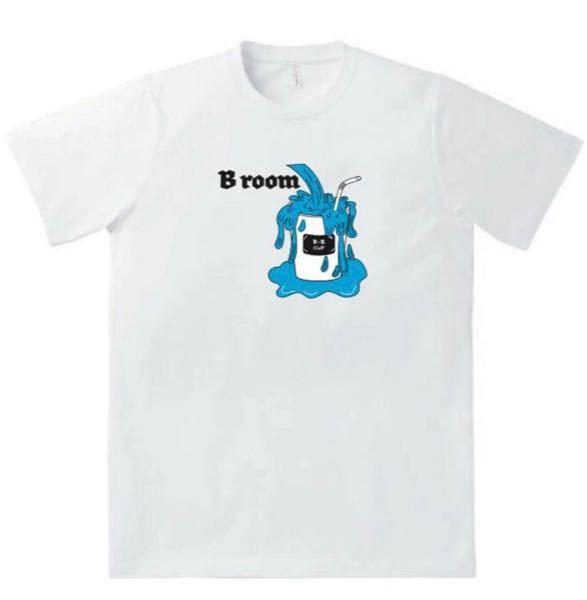 このTシャツどこのかわかる方いませんか?
