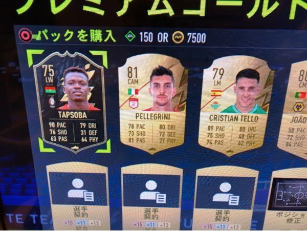 FIFA22 初心者です プレビューでこの選手が出たのですが、7500コイン払って獲得すべきでしょうか。オークション見ると全然人気なさそうなのですが 後、このカードタイプはなんというんですか?