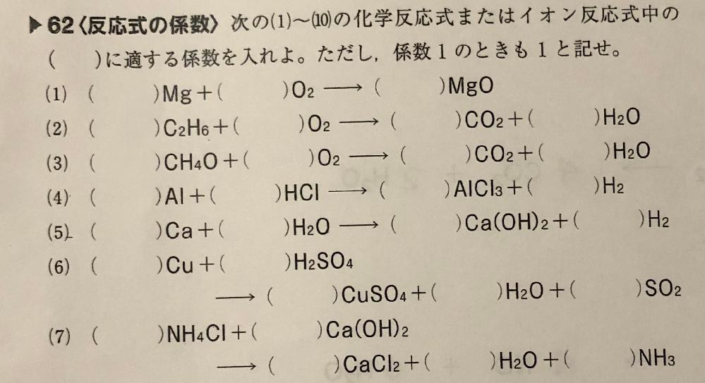 明日化学のテストなんですけど先生が答え配るの忘れて気合で頑張れっていってるので 誰か答え教えてください!! ちなみに反応式の係数で中2の範囲だと思います!!