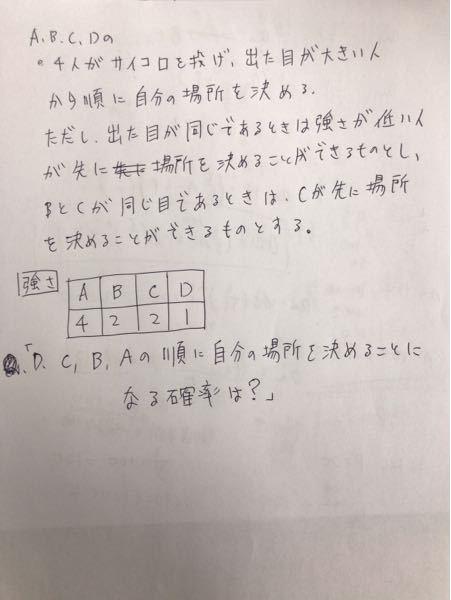 確率の質問です。 画像の問題なのですが、解説を読んでもよく分かりません。 解説には 出た目がD≧C≧B≧Aの順になる場合を考える。 そのような目の出方は4つの◯と5つの|の順列に等しいから、その総数は9!/4!5!通り。 よって求める確率は9!/4!5!/6^4=7/72 とあります。 どのようなプロセスで上記の式になるのでしょうか?教えてください! 宜しくお願い致します。
