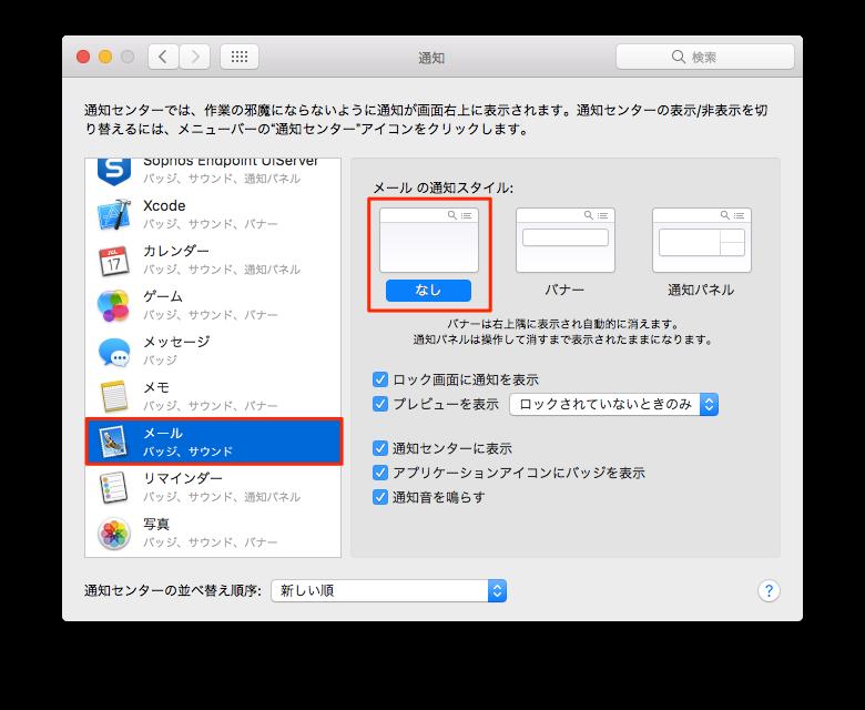 Macbookの通知設定について質問です。 Notionというアプリのバッジを消したいのですが、添付した画像の左側にあるアプリが並んでいる欄にNotionが表示されず、バッジを消すことができない...