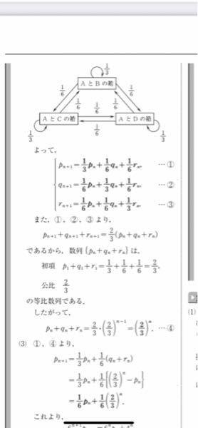 数学の確率漸化式の問題について pnとqnとrnの和が1にならないのにこの式・遷移図が立てられるのはなぜですか?