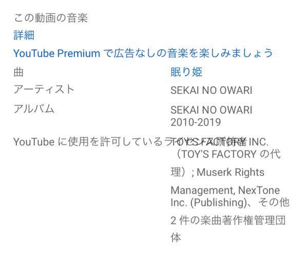 【コイン500】至急お願いします。 YouTube 著作権 アーティスト (SEKAI NO OWARI ) YouTubeにあげる動画で、どうしてもアーティストの動画を使いたいです。 しかしJASRACと契約はしてましたが配信は×でした。 この場合は自分で演奏をしてカバーをしている方や歌い手さんに許可をもらいに行くしかないのでしょうか? また、YouTubeで挙げられていたMAD動画や歌い手の動画でこのような表記があったのですがこれはどう言う意味でしょうか?(私の使用したい曲でした) このような設定にしたら著作権に引っかからないと言うことでしょうか?