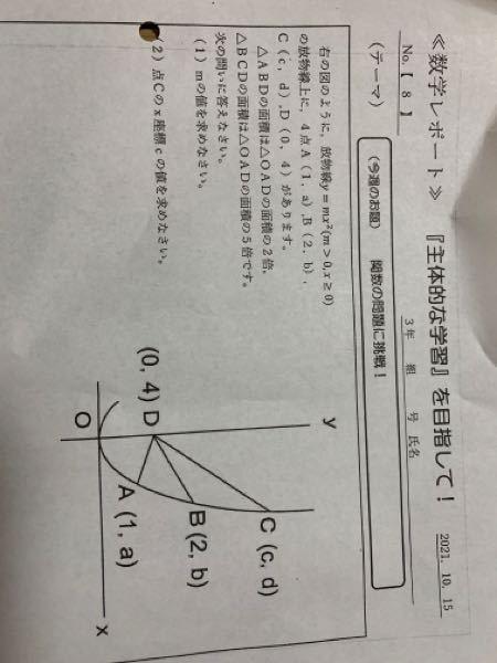 中学2年の関数の問題です。 この問題の解き方が分からないので解説をお願いします。 『解答』は(1)m=2 (2)C=1/2+√29 です。