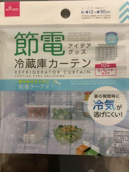 緊急です! 冷蔵庫カーテンをダイソーで購入し、使用しています。 冷凍庫にも使用しているのですが、最近になり、注意書きに「冷凍庫には使用しないで下さい」と書かれているのに気が付きました。 今のところ不具合はないのですが・・・一体何が悪いのでしょうか? また、冷凍庫にも使えるカーテンも売られているようですが、どう違うのか教えて下さい。