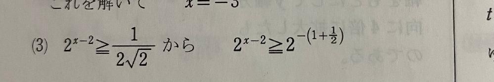 高校数学指数関数のところでなぜこのようになるのか分かりません。 どなたか分かる方教えて頂きたいです。よろしくお願いします