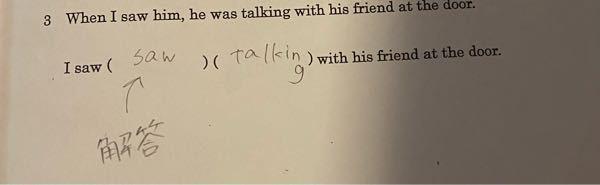 英語の質問です!! これ回答間違ってませんか!? 上の英文と同じ意味になるように空欄を埋めなさい!って問題なんですが saw が2回連続きてます。 本当の答えを教えてください!!