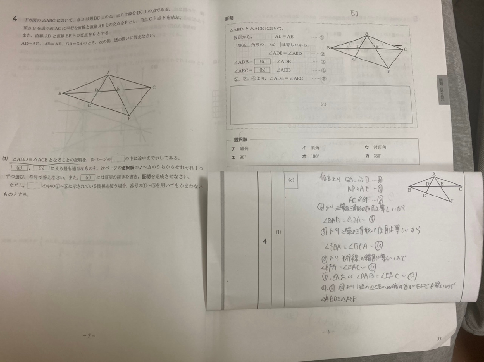 中学数学です。証明の添削をお願いします。
