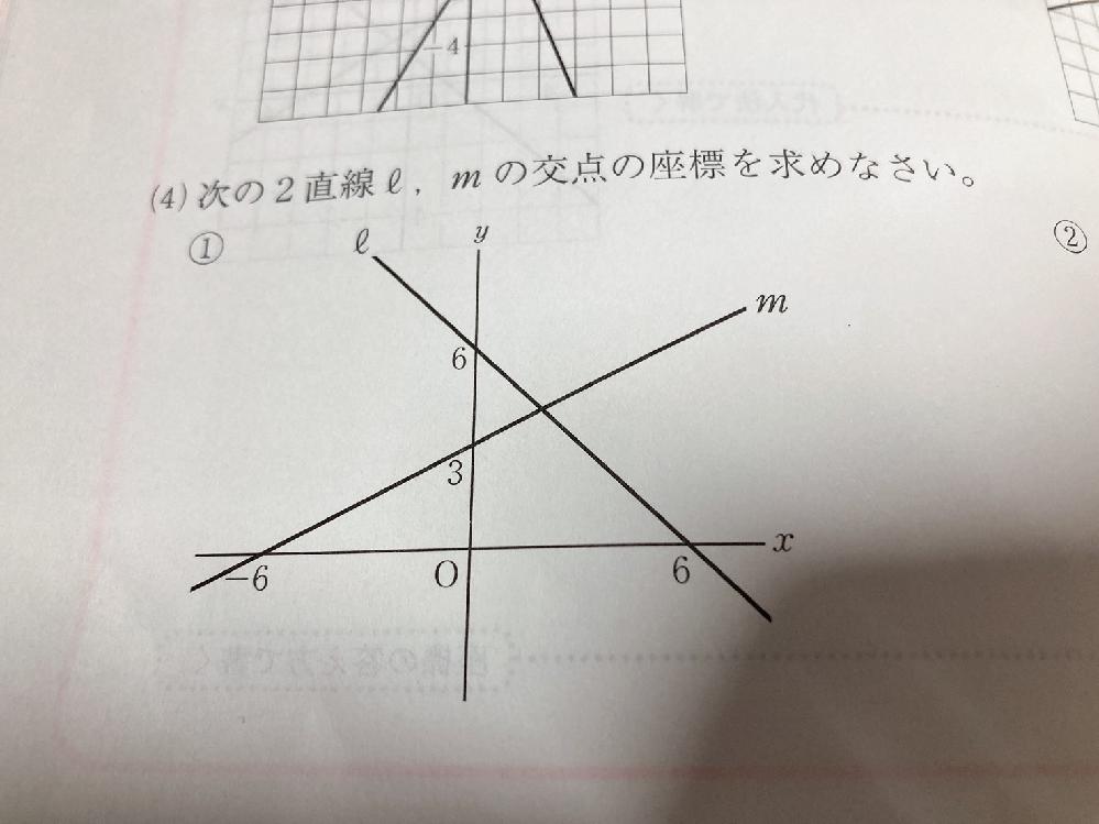 数学の問題です 途中式も含め教えてください!