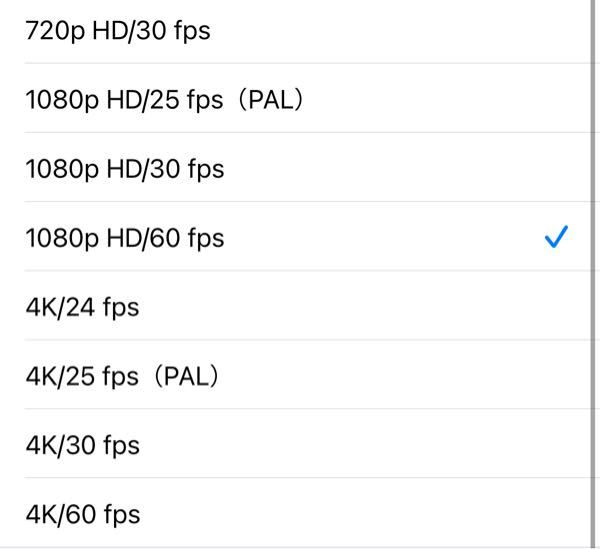 iPhone12proです。ビデオの画質の選択画面なのですが、1番画質がいいのはこの中でどれですか、、?