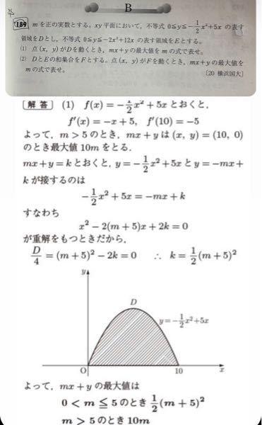 高校数学Ⅲの問題です (1)で、何故m>5と0<m≦5で場合分けするのか分かりません。