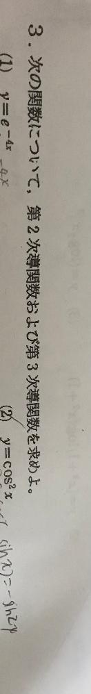 (2)の2cosx*(-sinx)の計算が-sin2xになる理由が分かりません!