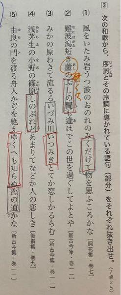 序詞に導かれている語句を赤い四角で囲ってあるんですがなぜこうなるんですか?どう見分けたらいいのか分かりません。教えてください。