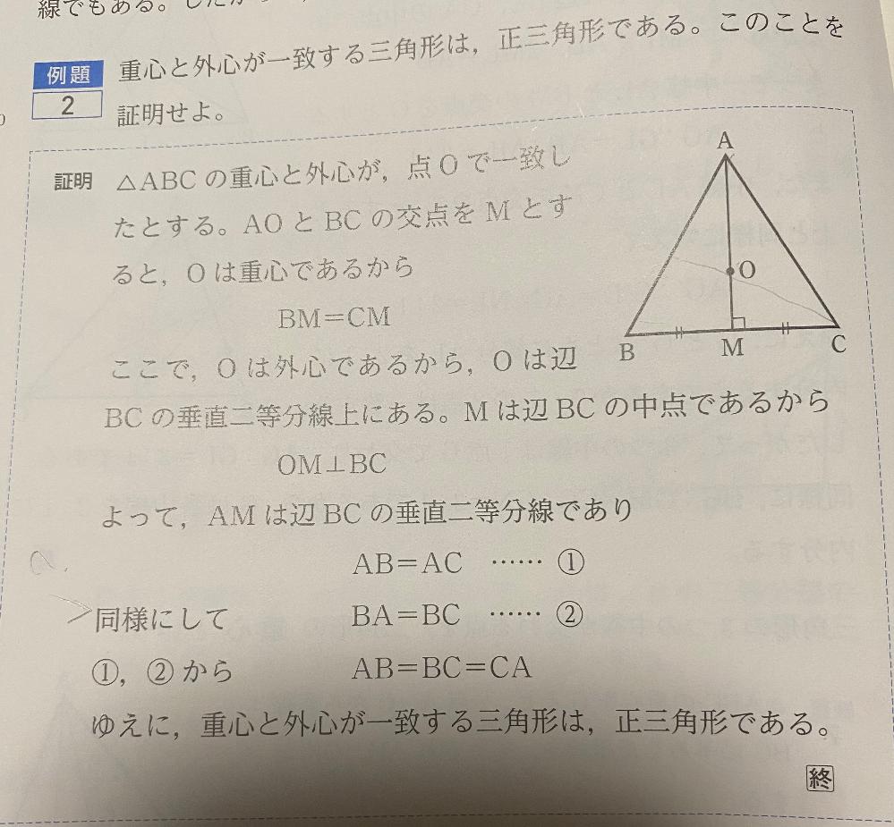 この証明の下から3行目が分かりません(><) なぜAB=ACと言えると同様にBA=BCと言えるのですか?優しく教えてくださると嬉しいです!
