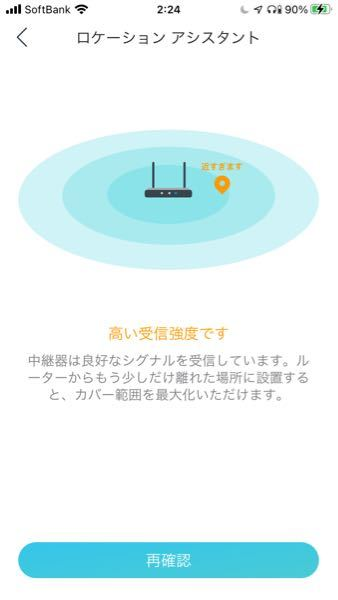 1階から飛んできたWiFiを2階でパソコンが拾ってそのまま使うよりさ、せめて2階に中継器設置して中継器とパソコンを有線接続した方がまだこっちの方が安定するよね? ちなみにうちの家のパソコンのある部屋とルーターのある部屋は上下で挟まれてるけど中継器のアプリで強度を測ったらめっちゃ強いって出たから問題は無い LANケーブルを1階から伸ばすのはめんどくさいので絶対無理です笑