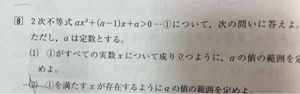 (1)(2)の問題が共に分かりません。解き方自体も分かっていないので分かりやすく説明していただけると嬉しいです。解いてくれる方いらしたらお願いします。 答えは(1) a>¹∕₃ (2) −1<a<0 ,0<aです。