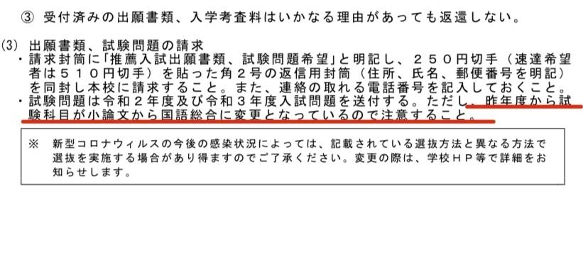 この写真の「小論文から国語総合に変更となっている」というのは、今年度から小論文が出ないということでしょうか??