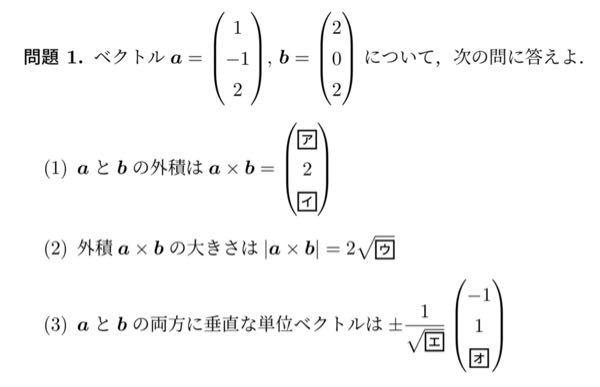 【線形代数】この問題の解き方と答えを教えてください