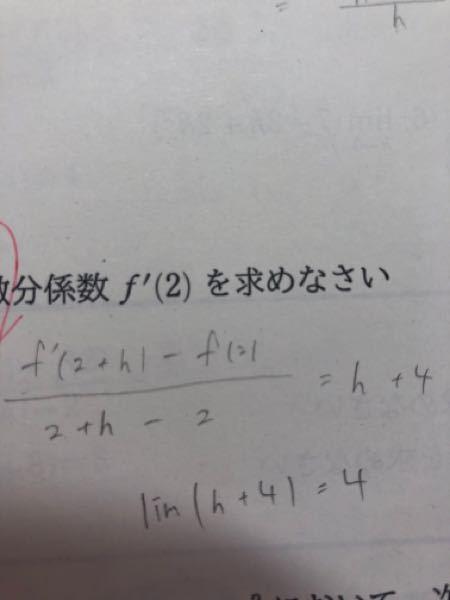 至急です! 微分係数の問題についてなのですが、問題に答える時には、f´(?)=答えの形なのか、lim(〇+〇)=答えの形で書くのか、どちらがいいのかわからないです! また、写真のような式を書く時にはfに´はつけて式をかきますか?それとも´はいらないですか?(--;) 教えていただけると嬉しいです!!!よろしくお願いします!
