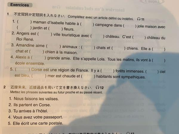 フランス語の問題です。 解答よろしくお願いいたします
