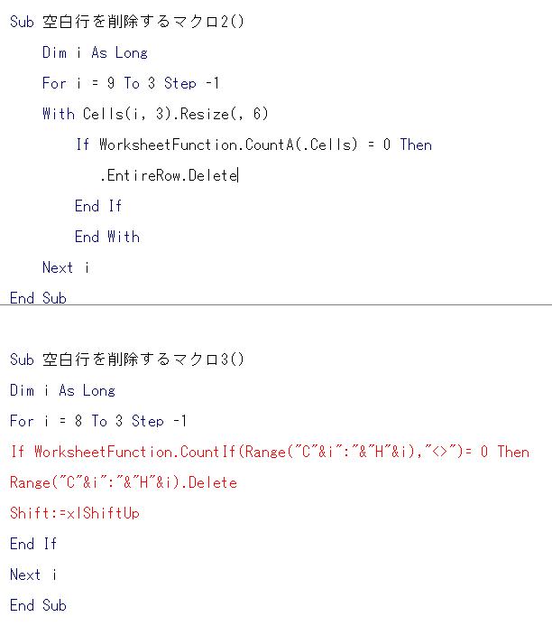 """○行の△列~□列を確認し、全て空白であれば○行(△列~□列以外も)を削除しシフトするという内容で以前教えて頂いたマクロに関して、 Sub 空白行を削除するマクロ2() Dim i As Long For i = 9 To 3 Step -1 With Cells(i, 3).Resize(, 6) If WorksheetFunction.CountA(.Cells) = 0 Then .EntireRow.Delete End If End With Next i End Sub が実行できず(原因不明)、別のパターンで教えて頂いた Sub 空白行を削除するマクロ3() Dim i As Long For i = 8 To 3 Step -1 If WorksheetFunction.CountIf(Range(""""C""""&i"""":""""&""""H""""&i),""""<>"""")= 0 Then Range(""""C""""&i"""":""""&""""H""""&i).Delete '行削除に変更する Shift:=xlShiftUp End If Next i End Sub も「"""":""""」と「:=」でコンパイルエラーが発生します。 ヘルプを見ても初心者(パソコンすらあまり触らない)なので用語が分からないです。 間違えている部分と対処方法を教えていただけますでしょうか。 (質問用でなく、使用するためにセルの値を変えていますが、実際に打ち込んだものも画像で添付させて頂きます。)"""