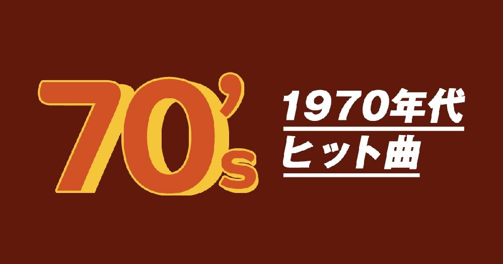 70年代後半の各年間ヒット100位以内からあらかじめ選曲した中で、知恵袋の人に好きな曲を選んでもらったのが次の曲です。 (質問や回答により曲数が異なっています) 1から10の中から、好きな歌を3曲以内で、お答えください。 1975年 ①しまざき百理「面影」 ②風「22才の別れ」 1976年 ③太田裕美「木綿のハンカチーフ」 ④子門真人「およげ!たいやきくん」 1977年 ⑤山口百恵「夢先案内人」 ⑥高田みづえ「硝子坂」 ⑦沢田研二「勝手にしやがれ」 1978年 ⑧松山千春「季節の中で」 ⑨アリス「冬の稲妻」 1979年 ⑩ゴダイゴ「ガンダーラ」