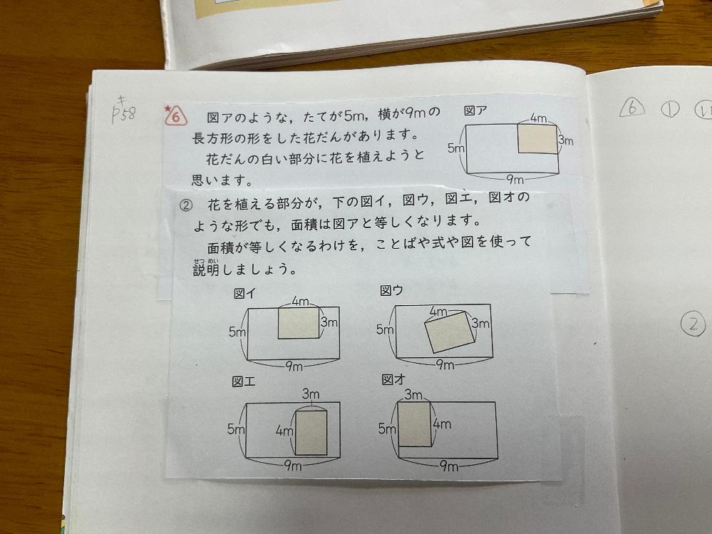 啓林館算数下p58の問題がわからないので教えてください。 図アのような、縦が5メートル、横が9メートルの長方形の形をした花壇があります。 花壇の白い部分に花を植えようと思います。 花を植える部分が、下の図イ、図ウ、図エ、図オのような形でも、面積は図アと等しくなります。 面積が等しくなるわけを、言葉や式や図を使って説明しましょう。