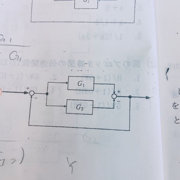 こちらの伝達関数を教えてください。解説もお願いします。 答えは(G1−G2)/(1+G1+G2)になるのですが、どう計算しても(G1−G2)/(1+G1−G2)になってしまいます。答えが間違っているのでしょうか?それとも私の計算が間違っているのでしょうか?