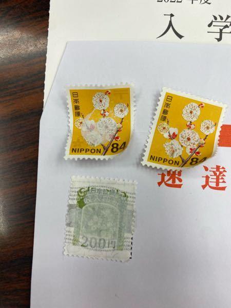 郵便切手を重ねて貼ってしまい、それを剥がしたのですがこれは使えますか?