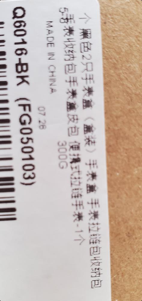 中国語読める方 自宅に見に覚えのない荷物が…これ何て書いてますかね