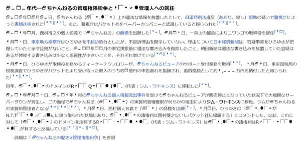 PC(Windows)でWikipediaを開くと画像のように数字が文字化け?してしまうのですが、どうしたら正しい表示に戻りますか…? また、Wikipedia以外のサイトでも画像のような文字化けをしてしまう事があります…