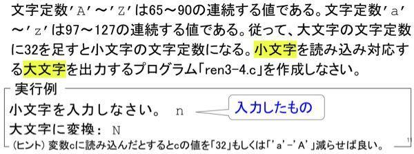 C言語についてご質問があります。お世話になります。 文字定数A〜Zは65〜90の連続する値である。文字定数a〜zは97〜127の連続する値である。従って、大文字の文字定数に32を足すと小文字の文字定数になる。小文字を読み込み対応する大文字を出力するプログラムを作成しなさい。 どう手をつけていいか分かりません。よろしくお願いいたします。