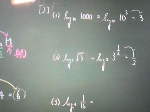 この問題がわかりません。 ⑵なのですが、3を2分の1乗するとなんで√3なのですか? そういう理屈なのですか?わかりません。 教えてほしいです!至急回答お願いします( ; ; )