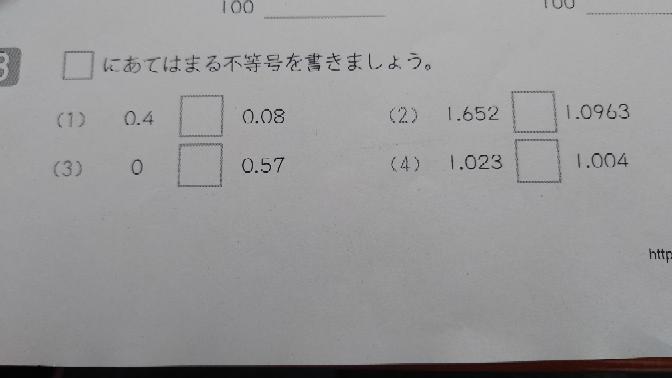 次の算数の小数の問題を教えて下さい。