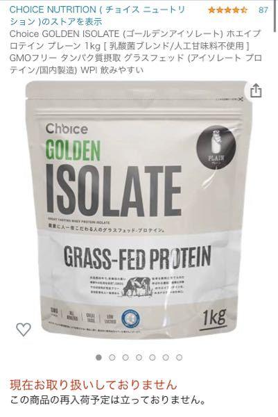 Choice GOLDEN ISOLATE (ゴールデンアイソレート) ホエイプロテイン プレーン 1kg [ 乳酸菌ブレンド/人工甘味料不使用 ] GMOフリー タンパク 毎月このプロテインの...